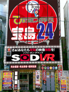 SODの個室VRルーム「大久保店」