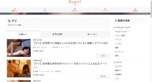 シュガールVR検索ゲイ画像