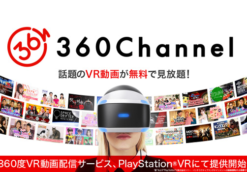 PSVRで360Channelを楽しむ方法!PSVRで高品質VR動画を無料で楽しもう