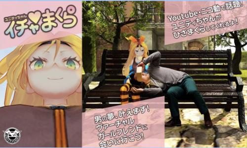 VRアプリゲーム「いちゃ枕」