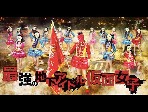 仮面女子 VRライブ動画が登場!最強地下アイドルがVRでさらに間近に!!