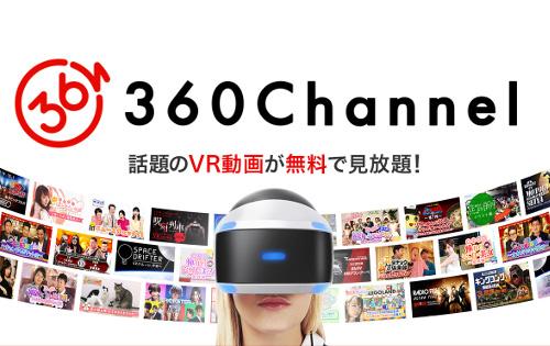プレステVR(PSVR)で360Channel(360チャンネル)が遂に視聴可能に!