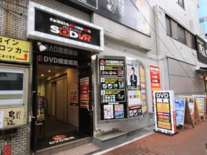 SODの個室VRルーム「千葉中央」