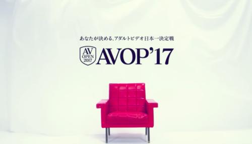 AVオープン2017とは