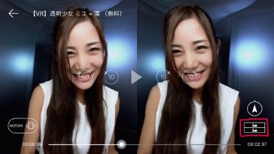 2眼モードでVR動画を見る方法