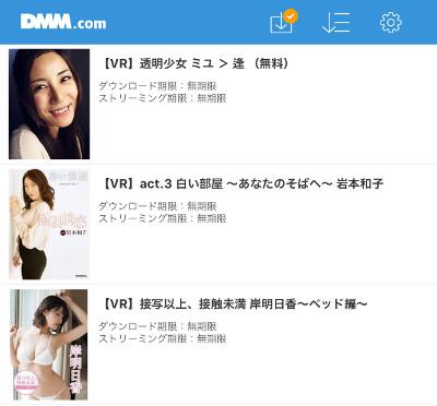 iPhoneのDMMVRアプリ同期