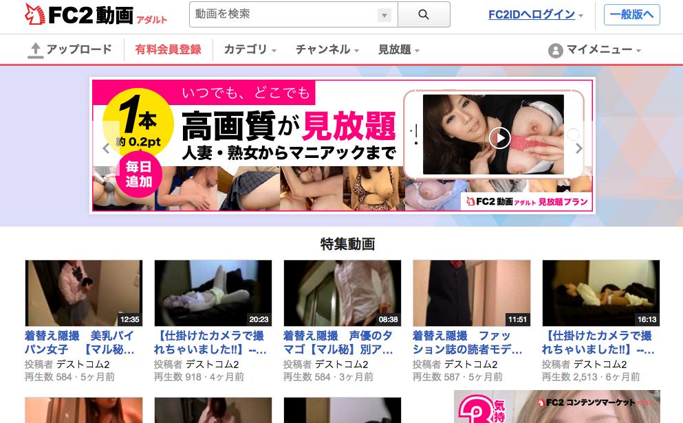 fc2動画アダルトのオススメ無料エロ動画