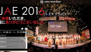 ジャパンアダルトエキスポ2016画像