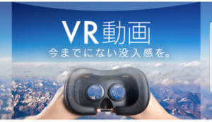 AndroidのVR見方「DMMアカウント作成」