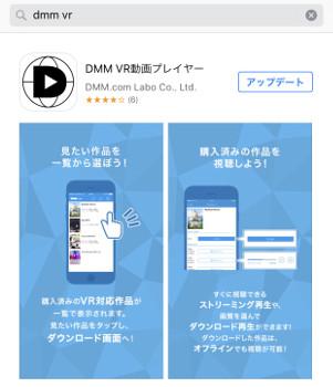 DMM VR動画アプリをAPPストアで検索