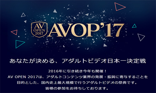 AVOPEN2017情報一挙紹介!今年はVRイベントも開催!!AVOPEN2017情報は随時更新中