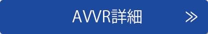 AVVR詳細