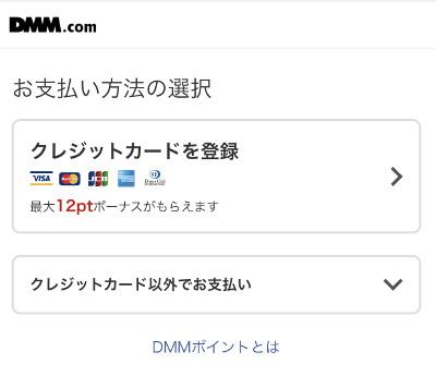 DMMの支払い方法
