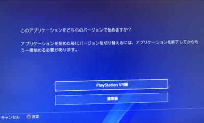 DMMVR視聴方法「PS4アプリをVRモードで起動」