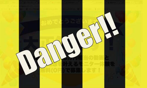 無料サイト危険性危ないよ!