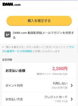 AndroidでDMMVR購入確定