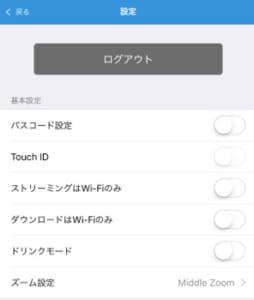 iPhoneでDMM VRアプリの設定方法