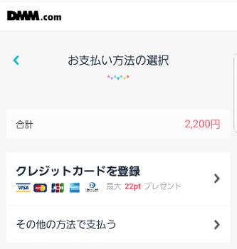 AndroidでDMMVRの支払い方法確認