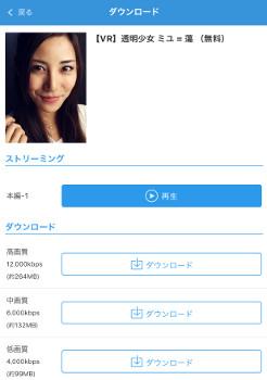 AndroidのDMMアプリでVR動画ダウンロード
