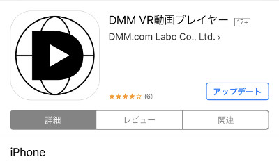 DMM VRアプリに移動