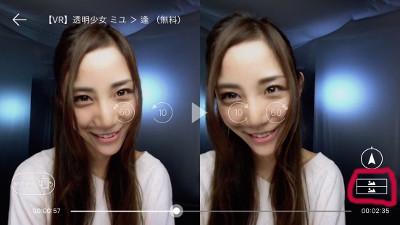 アイフォンのDMM VR見方「2眼画面」