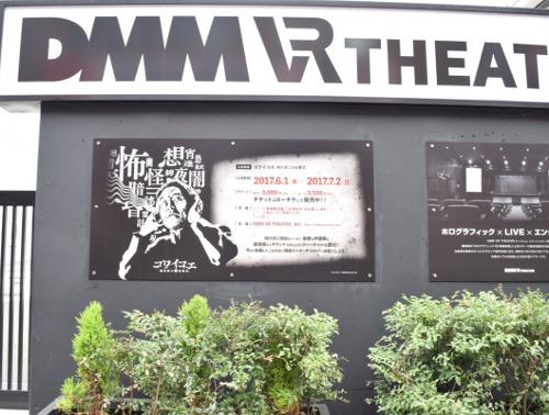 稲川淳二がVRでお葬式!「コワイコエ 稲川淳二のお葬式」がDMM VR THEATERで公開!!