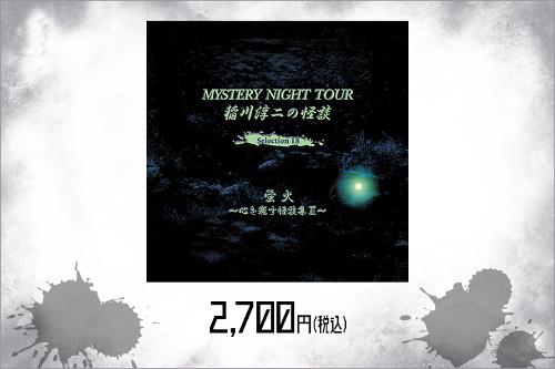 稲川淳二VRのライブCD