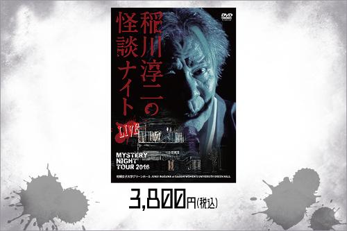 稲川淳二VRのライブDVD