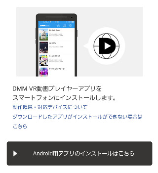 AndroidのVR見方「DMMアプリインストール」