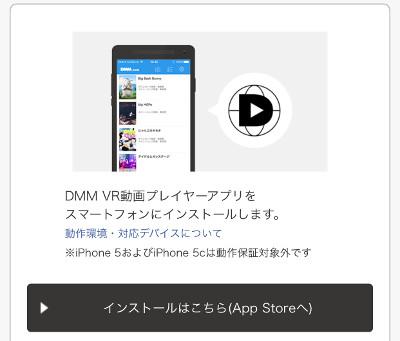 DMMVR動画アプリをインストール