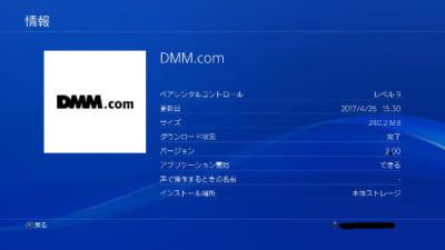 DMMVR視聴方法「PS4用アプリDL」