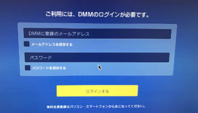 DMMVRの視聴方法「PS4アプリにログイン」