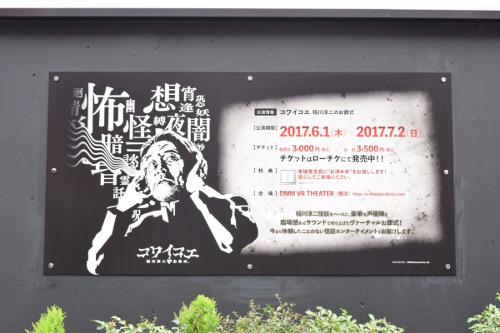 VR「コワイコエ 稲川淳二のお葬式」とは