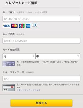 クレジットカード情報と登録