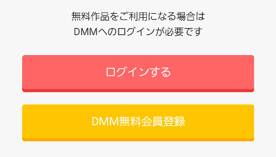 AndroidのVR見方「DMMにログイン」