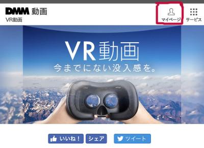 DMM VRマイページ