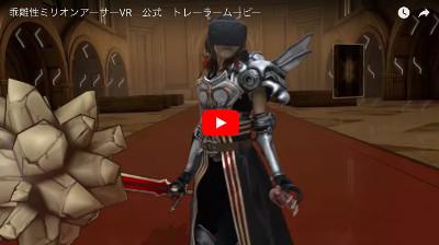 ミリオンアーサーVRの動画