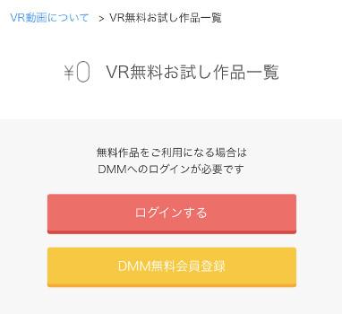 アイフォンで見れるDMMの無料VR動画