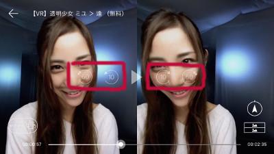 iPhoneのDMM VR見方「早送りと戻し」
