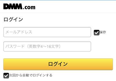 アイフォンのDMMアプリにログイン