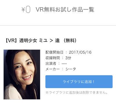 DMMの無料VR動画をライブラリに追加