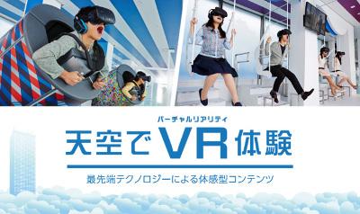 VR体験施設「サンシャイン60展望台」