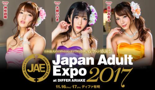 ジャパンアダルトエキスポイメージガール画像