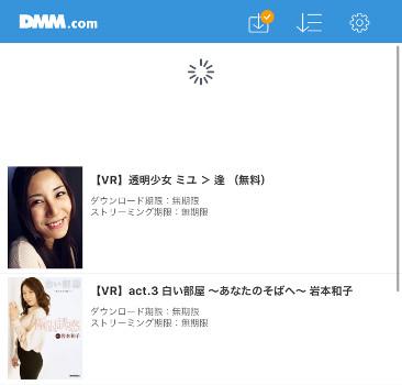 アイフォンのDMMVRアプリを再同期