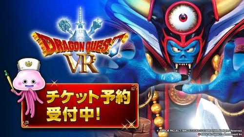 VR新宿ドラクエVR