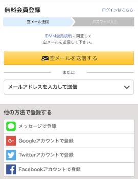 DMMの登録方法