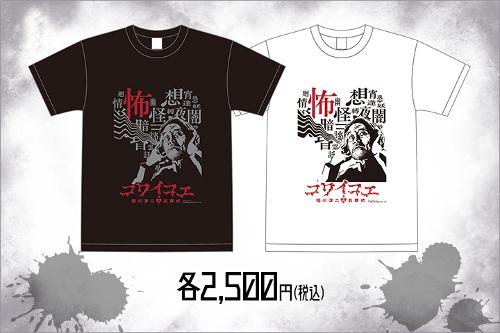 稲川淳二VRのTシャツ