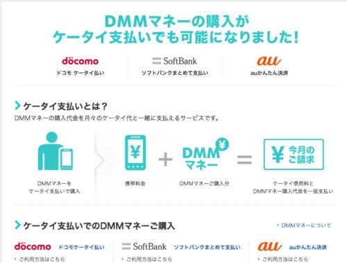 DMMのキャリア決済は簡単!動画配信サービス最先端