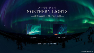 プレステVR「NORTHERN LIGHTS」