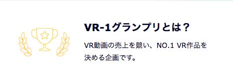 VR-1グランプリとは?